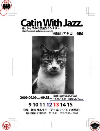 キャッティン・ウィズ・ジャズ展