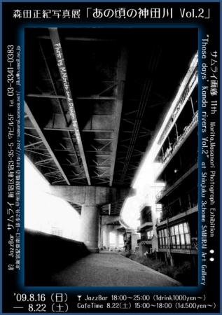 森田正紀写真展「あの頃の神田川 Vol.2」