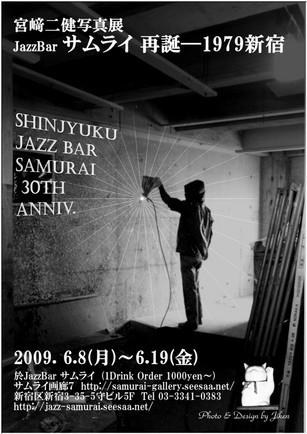 サムライ再誕-1979