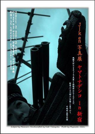 Jiken写真展ヤマトナデシコin新宿チラシ