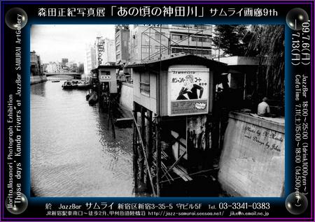 森田正紀写真展「あの頃の神田川」