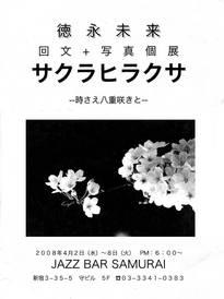 sg4tm-sakura004.jpg